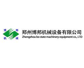 郑州博邦机械设备有限公司