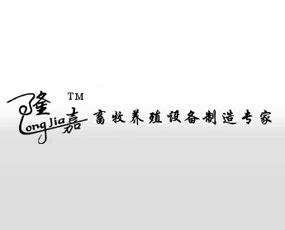 辉南县隆嘉畜牧机械制造有限公司