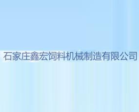 石家庄鑫宏饲料机械制造有限公司