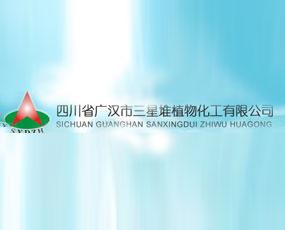 四川省广汉市三星堆植物化工有限责任公司