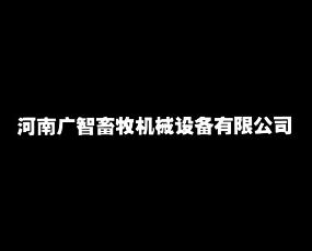 河南广智畜牧机械设备有限公司