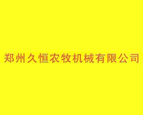 郑州久恒农牧机械有限公司