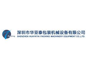 深圳市华亚泰包装机械设备有限公司