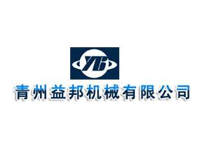 青州益邦机械有限公司