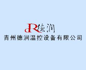青州德润温控设备有限公司