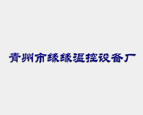 青州市缘缘温控设备厂