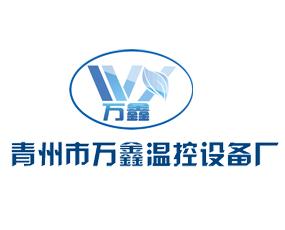 青州市万鑫温控设备厂