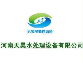 河南天昊水处理设备有限公司