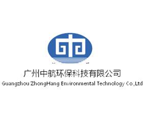 广州中航环保科技有限公司
