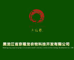 黑龙江省京福龙农牧科技开发有限公司