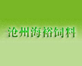 沧州海裕饲料