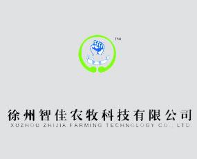 徐州智佳农牧科技有限公司