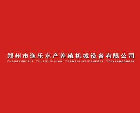 郑州市渔乐水产养殖机械设备有限公司