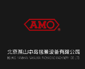 北京燕山中岛包装设备有限公司