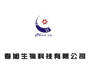 北京春旭生物科技有限公司