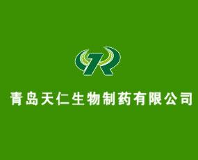 青岛天仁生物制药有限公司