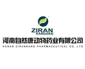 河南自然康动物药业有限公司