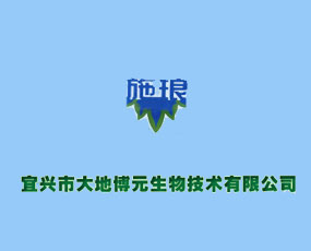 宜兴市大地博元生物技术有限公司