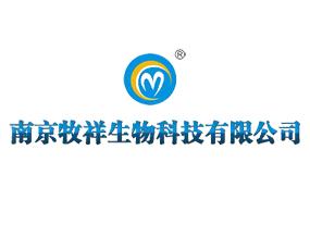南京牧祥生物科技有限公司