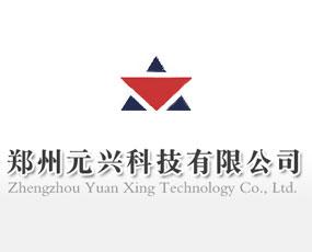 郑州元兴科技有限公司
