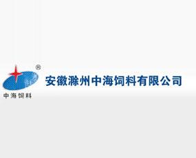 安徽滁州中海饲料有限公司