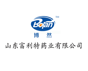 山东富利特(博然)药业有限公司