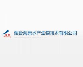 烟台海康水产生物技术有限公司