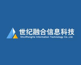 珠海世纪融合信息科技有限公司