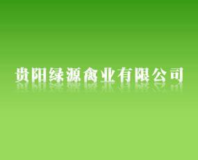 贵阳绿源禽业有限公司