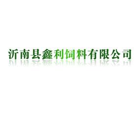 沂南县鑫利饲料有限公司