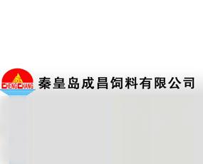秦皇岛成昌饲料有限公司