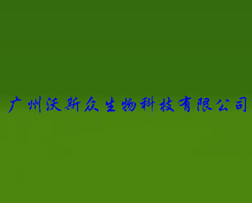 广州沃斯众生物科技有限公司