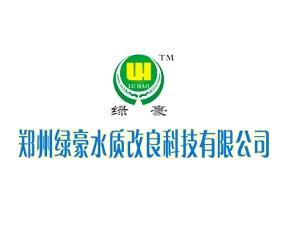 郑州绿豪水质改良科技有限公司