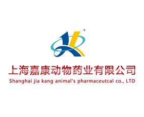 上海嘉康动物药业有限公司