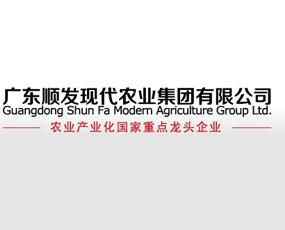 广东顺发现代农业集团有限公司