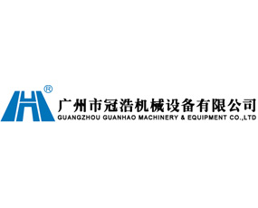 广州冠浩机械设备有限公司