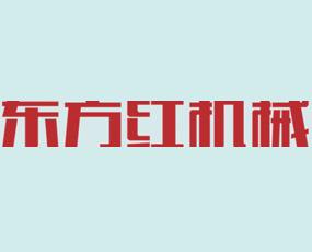 卫辉市东方红机械制造厂
