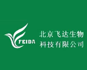 北京飞达生物科技有限公司