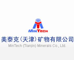 美泰克(天津)矿物有限公司