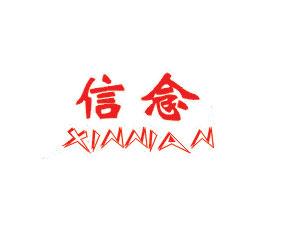 郑州天宇饲料科技有限公司