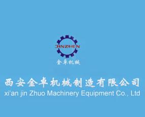 西安金卓机械制造有限公司