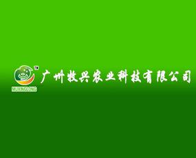 广卅牧兴农业科技有限公司