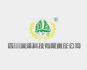 四川瑞泽科技有限责任公司