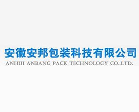 安徽安邦包装科技有限公司
