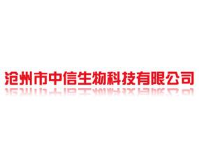 沧州市中信生物科技有限公司