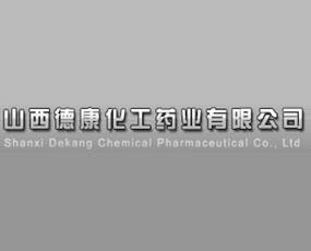 山西德康化工药业有限公司