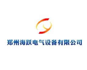 郑州海跃电气设备有限公司