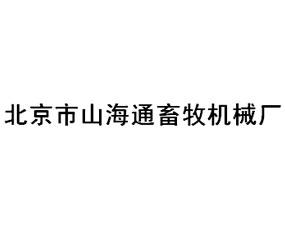 北京市山海通畜牧机械厂