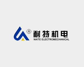无锡耐特机电技术有限公司