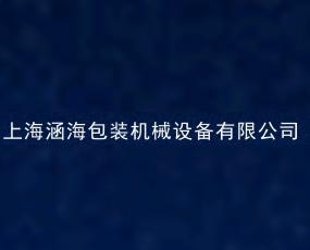 上海涵海包装机械设备有限公司
